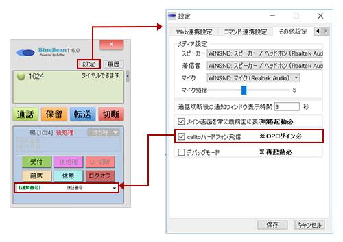 BBCRM_CRM-CTI-setting