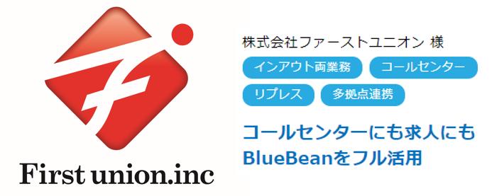 【お知らせ】株式会社ファーストユニオン様