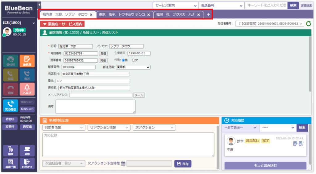新BlueBeanオペレーター画面顧客情報タブ