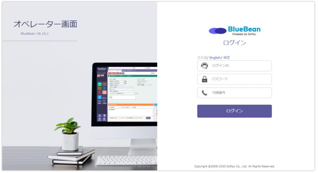新BlueBeanオペレーターログイン画面