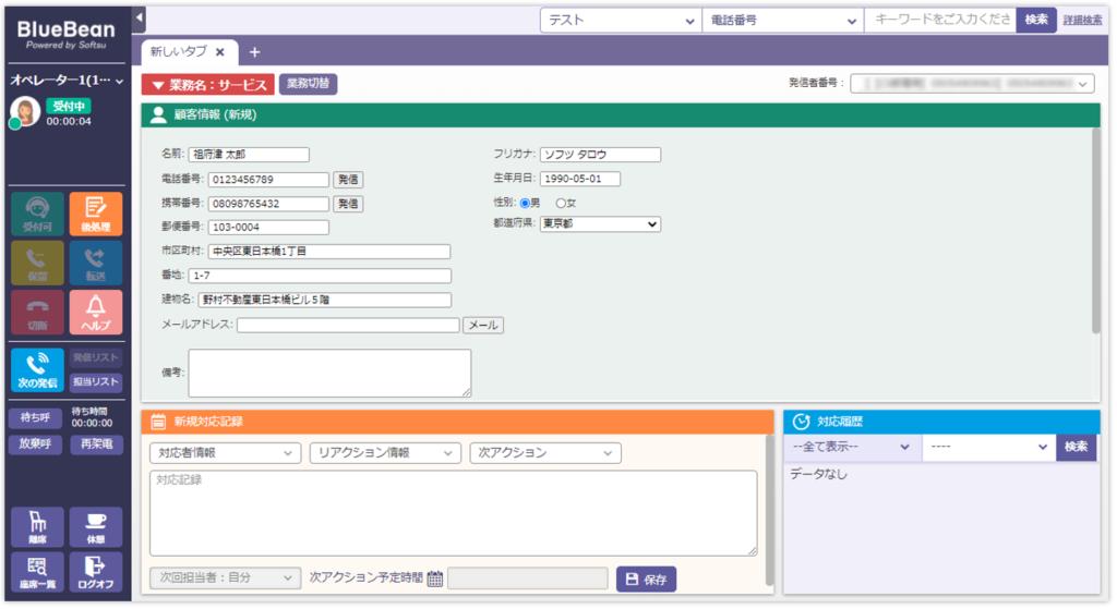 新BlueBeanオペレーター画面顧客情報