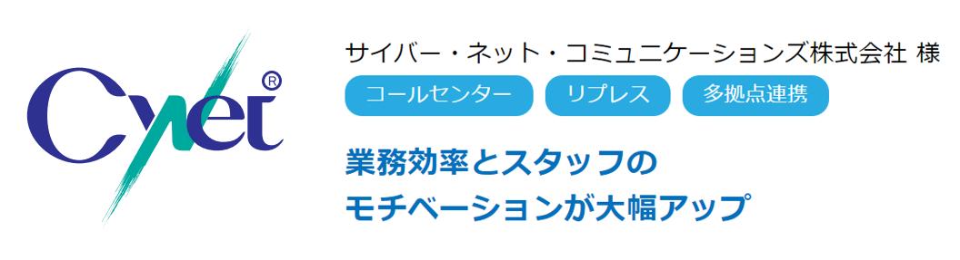 【導入事例】サイバー・ネット・コミュニケーションズ株式会社様