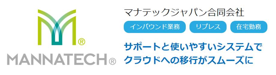 マナテックジャパン合同会社 様