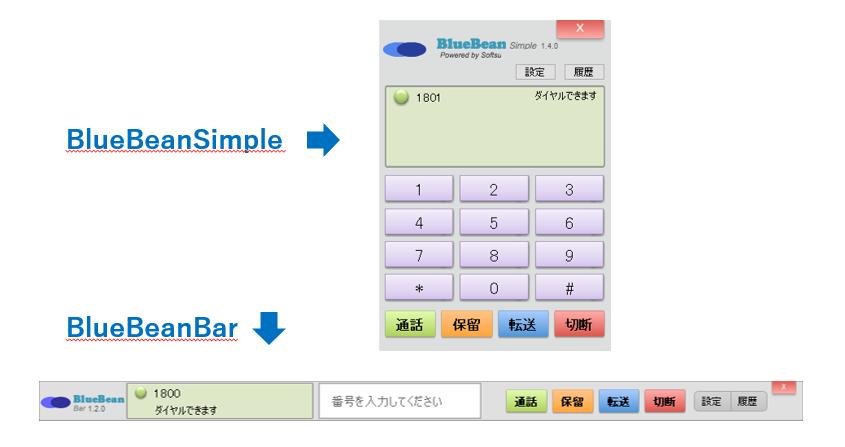 BlueBeanソフトフォン