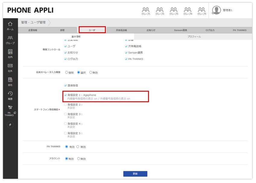 【PHONEAPPLI連携】ユーザスマートフォン発信機能