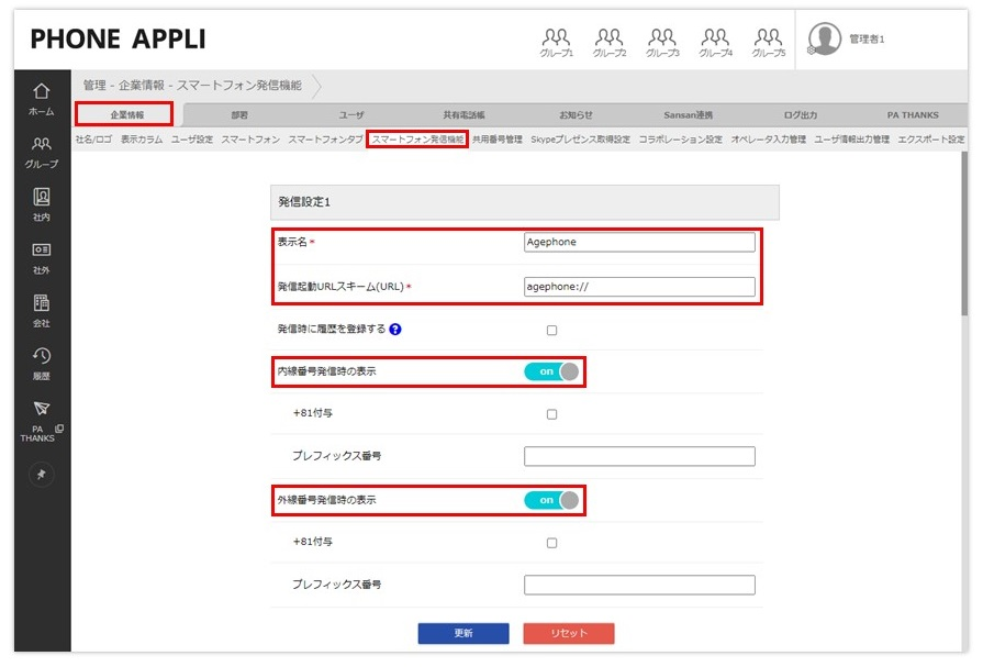 【PHONEAPPLI連携】スマートフォン発信機能