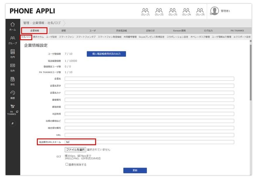 【PHONEAPPLI連携】電話番号URLスキーム